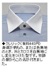 アルゾ オーダーメイドシャツクレリック(有料オプ...の商品画像
