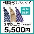 [ヴェルサーチ]VERSACE ネクタイ2本チョイス「2本以上ご注文で1本当たり5,500円+送料無料!」【あす楽対応_関東】