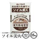 「有機JAS適合」 完全発酵リン酸資材 『ソイル美人(ソイルビジン)』15kg 肥料 農材 有機肥料
