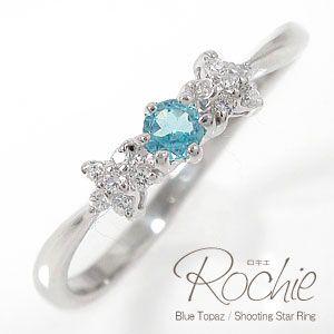 プラチナ 流れ星リング ブルートパーズ ダイヤモン 指輪ド ピンキーリング レディース ユニセックス 誕生日 2017 結婚 記念日  贈り物 母の日 プレゼント ギフト Rochie / ロキエ パワーストーン【送料無料】 流れ星が願いを叶えてくれそう