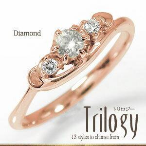 ピンキーリング 18金 ダイヤモンド トリロジー ハート 指輪 誕生石【送料無料】 【素材が選べる】ダイヤモンドリング k18