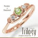 ピンキーリング 18金 ペリドット 誕生石 ダイヤモンド ハート 指輪 トリロジー【送料無料】
