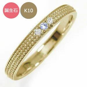 誕生石 リング k10 マリッジリング  ミルグレイン 結婚指輪 指輪 ピンキーリング レディース 送料無料 【選べる素材と誕生石】リング ファーストジュエリー