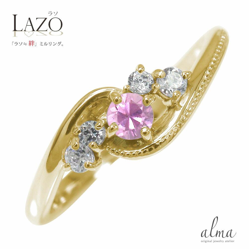 絆 10金 ピンクサファイア ピンキーリング ミル 指輪 ダイヤモンド 誕生石【送料無料】 【素材が選べる】リング k10