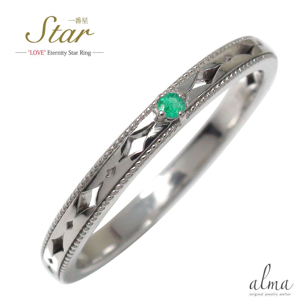 【送料無料】エメラルド リング プラチナ ピンキー スター 星 エタニティー 結婚指輪 メンズ マリッジリング 誕生石 一番星 【ファーストジュエリー】エメラルドリング プラチナ900ほそい