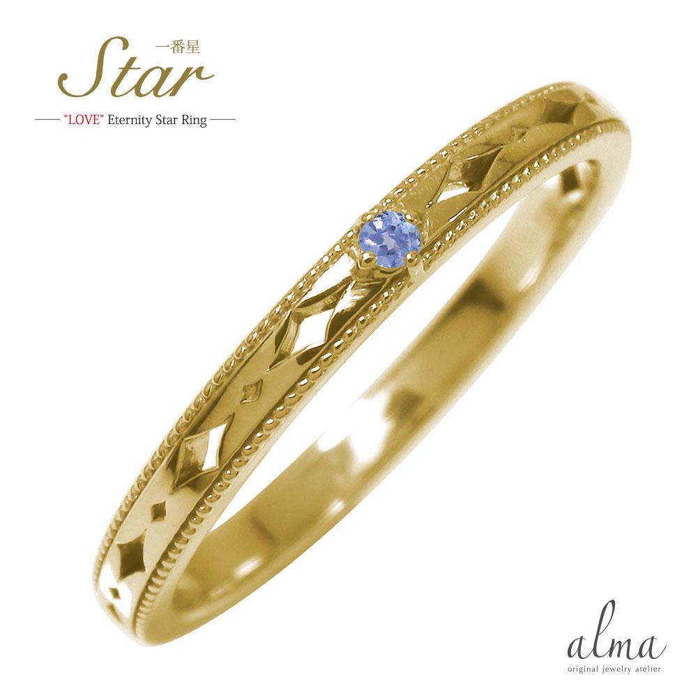 一番星  10金 ピンキーリング 誕生石 スター 星 エタニティー 結婚指輪 マリッジリング タンザナイト【送料無料】 【素材が選べる】リング k10