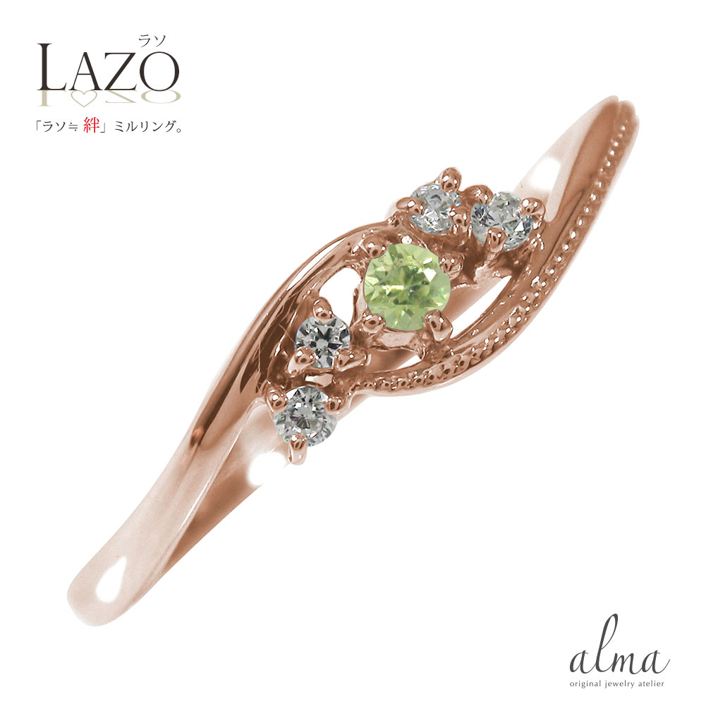 ピンキーリング 18金 ペリドット 誕生石 ダイヤモンド ミル 指輪 絆 【素材が選べる】ペリドットリング k18くわしい(くわしい)