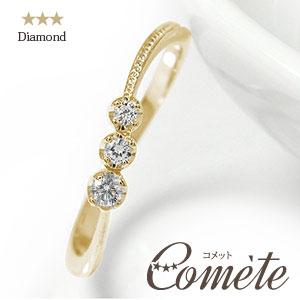 彗星 10金 誕生石 ピンキーリング ダイヤモンド コメット 指輪【送料無料】 【素材が選べる】リング k10