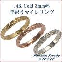 ショッピングハワイアン ハワイアンジュエリー リング ゴールドリング 3色のゴールドカラーから選べる 手彫り マイレリング 3mm幅 メンズ レディース 指輪 刻印 14K ゴールド ハワイ製 7号-16号