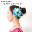 ハイビスカス髪飾り フラダンス ブルーホワイト ヘアクリップ 造花 青色 ブルーの花 ハワイ 結婚式 リゾートウエディング 発表会 花