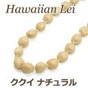 楽天ハワイアン雑貨 aloha hawaii mau【楽天カードでママ割ポイント合わせて最大10倍】フラダンス レイ ククイレイ ナチュラル