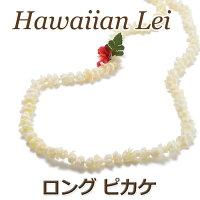 フラダンスレイ ピカケレイ ホワイト 白 ハワイアンレイ ロングレイ カヒコ 古典フラ ディスプレイ 造花