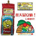 ライオンコーヒー カプチーノ 10oz(283g)6480円以上で送料無料♪(沖縄除く)ハワイのお土産の定番!ハワイの味!