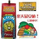 RoomClip商品情報 - ライオンコーヒー キャラメル 10oz(283g)6480円以上で送料無料!ハワイのお土産の定番!ハワイの味!