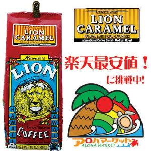 ライオン コーヒー キャラメル