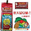 ライオンコーヒー チョコマカデミア 7oz(198g)6480円以上で送料無料♪(沖縄除く)ハワイのお土産の定番!ハワイの味!