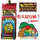 ライオンコーヒー ヘーゼルナッツ 7oz(198g)6480円以上で送料無料♪(沖縄を除く)ハワイのお土産の定番!ハワイの味!