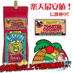 ライオン コーヒー トーステッドココナッツ