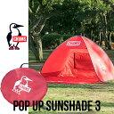 チャムス ポップアップテント (3人用) CHUMS [ CH62-1208 ] POP UP SUNSHADE 3 テント アウトドア [0305]