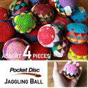 Pocket Disc / ポケットディスク [アソート(お任せ)4個セット] ジャグリングボール 子供 キッズ 【20P】