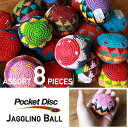Pocket Disc / ポケットディスク [アソート(お任せ)8個セット] ジャグリングボール 子供 キッズ