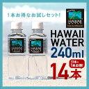 【お中元ギフト】ハワイウォーター 飲料水 【240ml 14本入り】Hawaiiwater【1本お得 ...