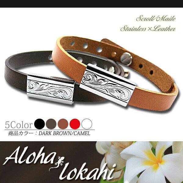 ハワイアンジュエリー レザーペアブレスレット ステンレス サージカルステンレス 刻印無料 スクロール 本革 メンズ レディース ハワイアン