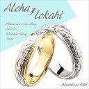 ハワイアンジュエリー ペアリング 刻印無料 指輪 リング ステンレス サージカルステン