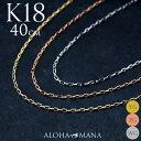 k18ネックレス 18金 ネックレス チェーン カット アズキチェーン 幅0.8mm 40cm アジャスター付 K18ゴールド k18 イエロー ピンク ホワイト ゴールド 華奢 ゴールド ach1422 プレゼント ギフト