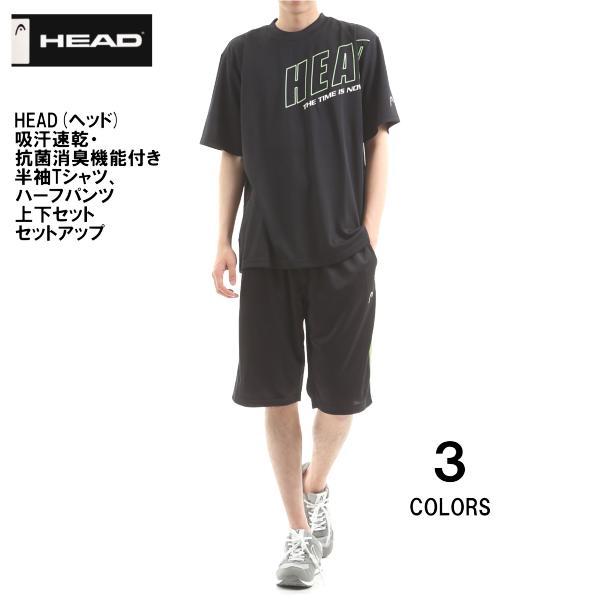 2019年最新モデル送料無料HEAD(ヘッド)吸汗速乾メンズ・レディース男女兼用半袖Tシャツハーフパ