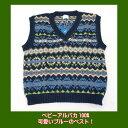 ベビーアルパカ100%の高級子供服/ベビーアルパカの軽さと暖かさ/極上の肌触り/ブルーの可愛い子供ベ...