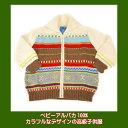 ベビーアルパカ100%の高級子供服/ベビーアルパカの軽さと暖...