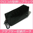 In a PC bag for lady's women that PC case /PC bag ♪ for women who are pretty by popularity PC bag and matching ♪ fashion for ♪ man for fake crocodiles of the porch ★ black co-model push black ★ note PC case for black co-の type push black ♪ adapters is stylish♪
