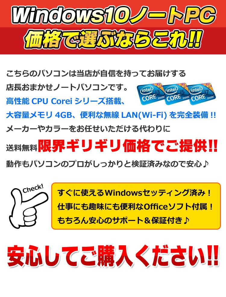 【中古】 中古パソコン 中古ノートパソコン W...の紹介画像2