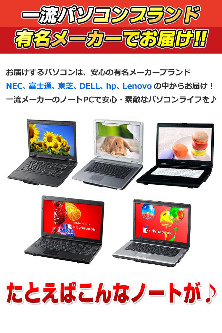 【中古】 中古パソコン 中古ノートパソコン W...の紹介画像3