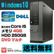 【中古】 DELL Optiplex 7010 SF デスクトップパソコン Corei5 3470 メモリ4GB HDD250GB DVDマルチ USB3.0 Windows10 Home 64bit Kingsoft WPS Office付き