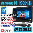 【中古】 DELL Optiplex 9020 AIO デスクトップパソコン 23型ワイド液晶一体型 Corei5 4570S メモリ4GB HDD500GB DVDマルチ USB3.0 解像度1920×1080 Windows10 Home 64bit Kingsoft WPS Office付き 新品キーボード&マウス付属