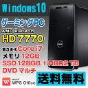 【中古】 DELL XPS 8500 ゲーミングPC デスクトップパソコン Corei7 3770 メモリ12GB SSD128GB+HDD2TB DVDマルチ Radeon HD 7770 USB3.0 Windows10 Home 64bit Kingsoft WPS Office付き