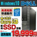 【中古】 新品SSD120GB搭載 DELL Optiplex 3020 SF デスクトップパソコン 第4世代 Corei3 4160 メモリ4GB DVDROM USB3.0 Windows10 Pro..