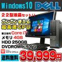 【中古】 DELL Optiplex 790 SF デスクトップパソコン 22型ワイド液晶セット Corei7 2600 メモリ4GB HDD250GB DVDROM Windows10 Home 64bit Kingsoft WPS Office付き 新品キーボード&マウス付属 【あす楽対応】