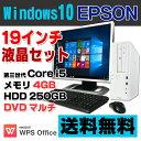 【中古】 EPSON Endeavor AT991E デスクトップパソコン 19型液晶セット Corei5 3470 メモリ4GB HDD250GB DVDマルチ Windows10 Home 64b..