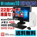 【中古】 EPSON Endeavor AT991E デスクトップパソコン 22型ワイド液晶セット Corei5 3470 メモリ4GB HDD250GB DVDマルチ Windows10 Ho..