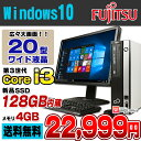 【中古】 新品SSD128GB搭載 富士通 ESPRIMO D551/F デスクトップパソコン 20型ワイド液晶セット Corei3 3220 メモリ4GB DVDマルチ Windows10 Pro 64bit Kingsoft WPS Office付き 新品キーボード&マウス付属