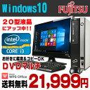 【中古】 富士通 ESPRIMO D582/E デスクトップパソコン 20型ワイド液晶セット Corei3 2120 メモリ2GB HDD250GB DVDマルチ Windows10 Home 64bit Kingsoft WPS Office付き 新品キーボード&マウス付属 【あす楽対応】
