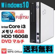 【中古】 富士通 ESPRIMO D750/A デスクトップパソコン Corei3 550 メモリ4GB HDD160GB DVDマルチ Windows10 Home 64bit Kingsoft WPS Office付き 【あす楽対応】