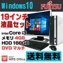 【中古】 富士通 ESPRIMO D750/A デスクトップパソコン 19型液晶セット Corei3 550 メモリ4GB HDD160GB DVDマルチ Windows10 Home 64bit Kingsoft WPS Office付き 新品キーボード&マウス付属 【あす楽対応】