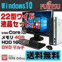【中古】 富士通 ESPRIMO D750/A デスクトップパソコン 22型ワイド液晶セット Corei3 550 メモリ4GB HDD160GB DVDマルチ Windows10 Home 64bit Kingsoft WPS Office付き 新品キーボード&マウス付属 【あす楽対応】