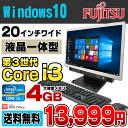 富士通 ESPRIMO K554/G デスクトップパソコン 20型ワイド液晶一体型 Core i3 3120M メモリ4GB HDD320GB DVDROM USB3.0 Windows10 Pro 64bit Kingsoft WPS Office付き 新品キーボード&マウス付属