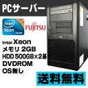 【10%OFF!】【中古】 PCサーバ 富士通 PRIMERGY TX100 S1 Xeon E3110 メモリ2GB HDD500GB+HDD500GB DVDROM OS無しモデル