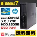 【中古】 HP Compaq 6200 Pro SF デスクトップパソコン Corei3 2100 メモリ2GB HDD250GB DVDマルチ Windows7 Professional 64bit Kingsoft WPS Office付き 【あす楽対応】
